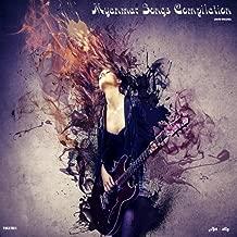 Myanmar Songs Compilation, Vol. 1