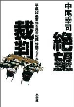 表紙: 絶望裁判 平成「凶悪事件&異常犯罪」傍聴ファイル | 中尾幸司