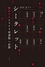 表紙: シークレット~綾辻行人ミステリ対談集in京都~ | 綾辻 行人