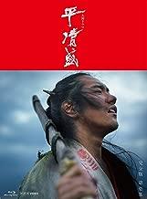JAPANESE TV DRAMA Kenichi Matsuyama starring Taiga drama Kiyomori Taira DVD complete 2 volume set [NHK square limited set] (JAPANESE AUDIO , NO ENGLISH SUB.)