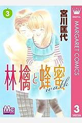 林檎と蜂蜜walk 3 (マーガレットコミックスDIGITAL) Kindle版