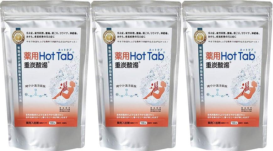 オーブン地理貨物【3個セット】薬用ホットタブ 重炭酸湯(医薬部外品)15g×100錠