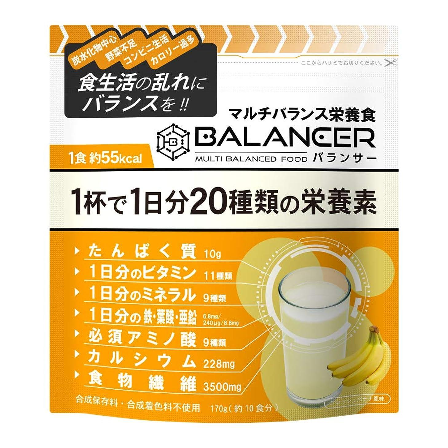 忌み嫌う生命体アジテーションバランサー 低糖質 高たんぱく 1杯で1日分20種類の栄養素 マルチバランス栄養食 フレッシュバナナ風味 170g