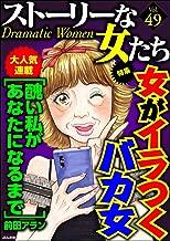 ストーリーな女たち Vol.49 女がイラつくバカ女 [雑誌]