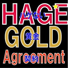 Not hage gold Agreement: Not hage gold Agreement (82book) (Japanese Edition)