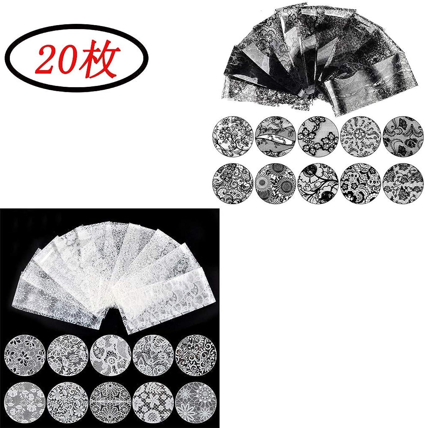 ネイルホイル ネイルステッカー ネイル転印シール ネイルツール ネイル用品道具 ホワイトレース(10枚)+ブラックレース(10枚) 20枚/セット