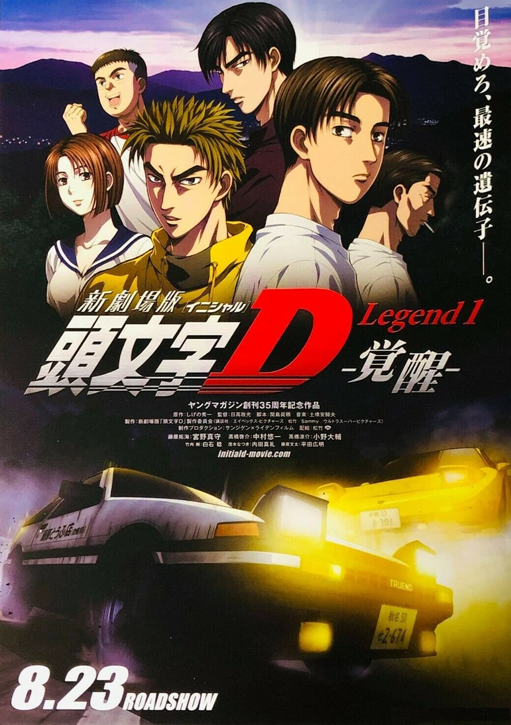 New_Initial D The Movie (2014) Poster Wall Art Print Home Decor (Paper Unframed, 24x36)
