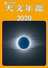 天文年鑑 2020年版