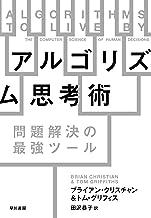 表紙: アルゴリズム思考術 問題解決の最強ツール (早川書房)   トム グリフィス