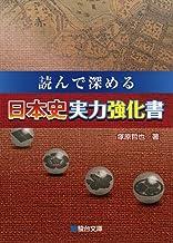 読んで深める日本史実力強化書