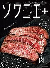 ソワニエ+ Vol.56 2019年7・8月号 (特集:美味なる肉)