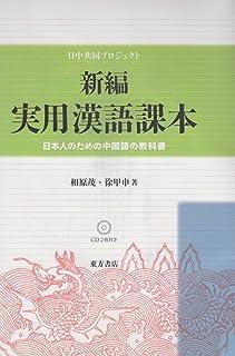 新編 実用漢語課本―日本人のための中国語の教科書
