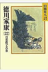 徳川家康(22) 百雷落つるの巻 (山岡荘八歴史文庫) Kindle版
