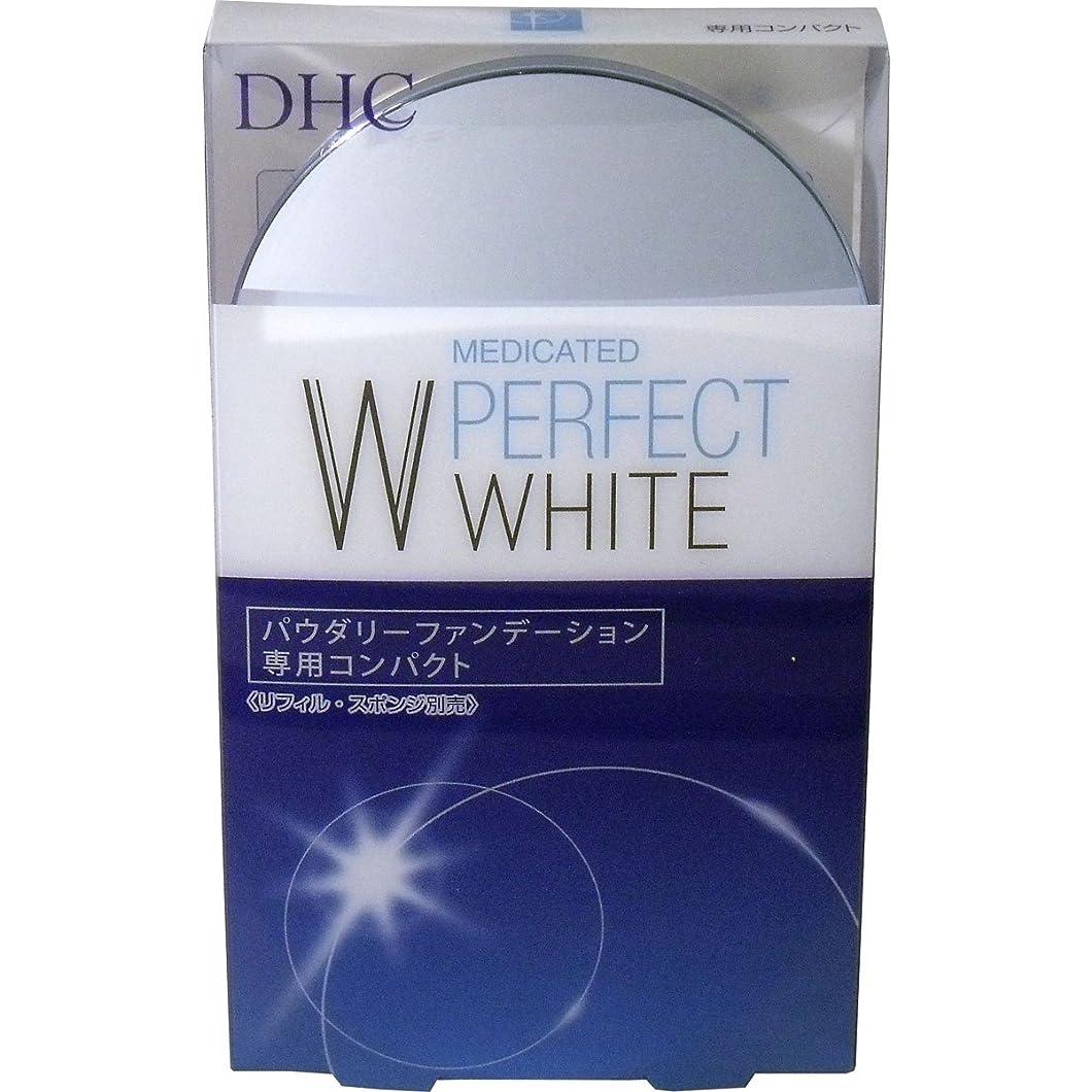 征服する気性橋DHC 薬用美白パーフェクトホワイト パウダリーファンデーション専用コンパクト (商品内訳:単品1個)