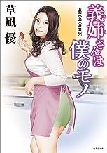 表紙: 義姉さんは僕のモノ <新装版> (竹書房文庫) | 草凪優