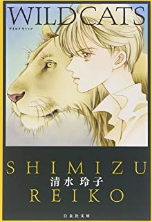 WILD CATS (白泉社文庫 し 2-30)