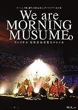 モーニング娘。誕生20周年記念コンサートツアー2018春~We are MORNING MUSUME。~ファイナル 尾形春水卒業スペシャル [DVD]...
