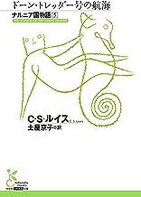 表紙: ナルニア国物語5 ドーン・トレッダー号の航海 (光文社古典新訳文庫) | C・S・ルイス