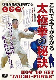 全てが分かる【太極拳の秘訣】~気の力を高め、最大限に使う! ~ [DVD]