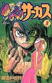 からくりサーカス(3) (少年サンデーコミックス)