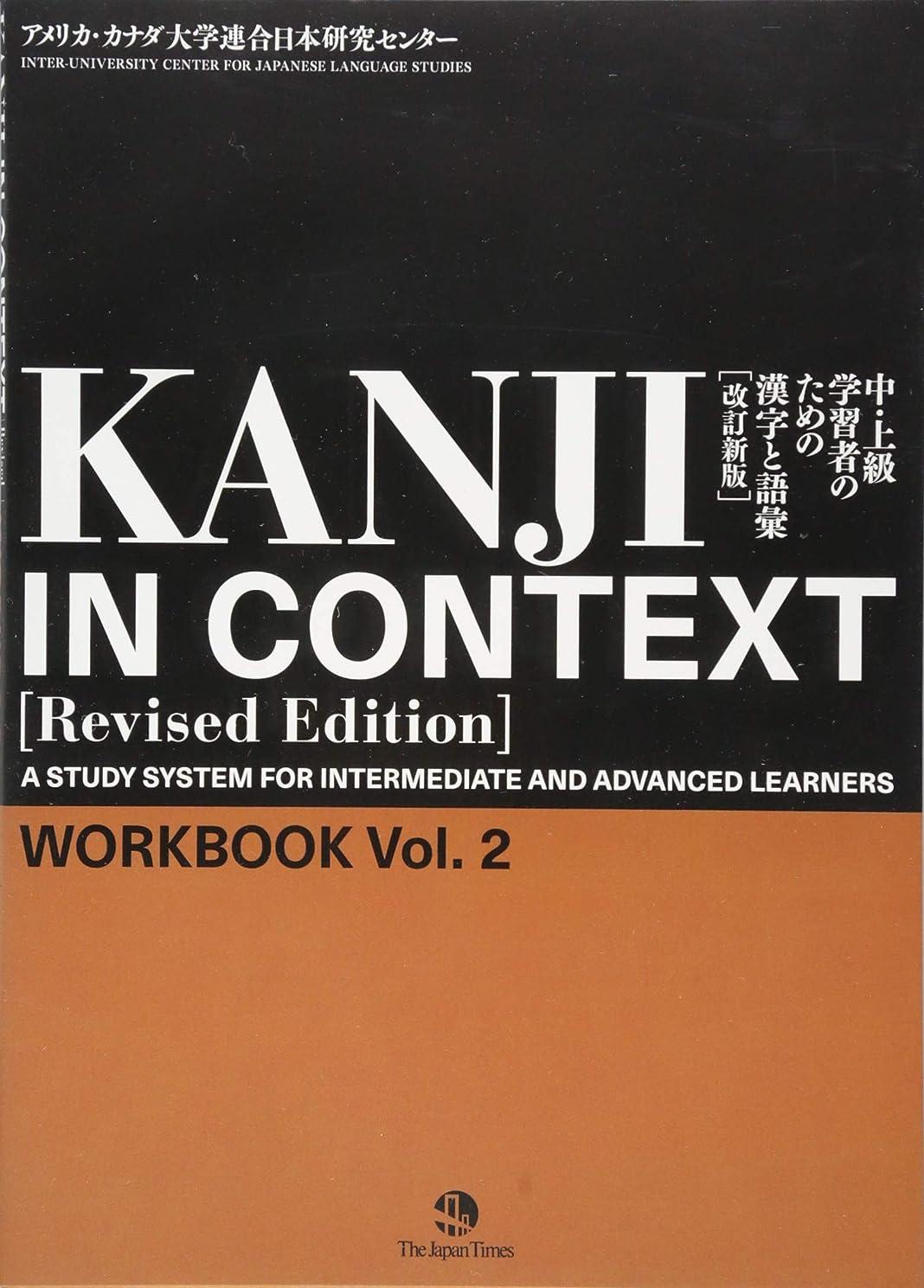 障害侵略ホバートKanji in Context Workbook vol.2 [Revised Edition]