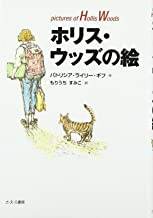 Pictures of Hollis Woods (Japanese Edition)