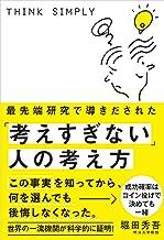 表紙: 最先端研究で導きだされた「考えすぎない」人の考え方 | 堀田秀吾