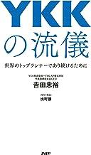 表紙: YKKの流儀 世界のトップランナーであり続けるために | 吉田 忠裕