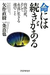 命には続きがある肉体の死、そして永遠に生きる魂のこと Kindle版
