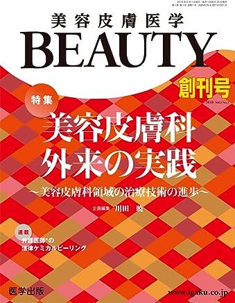 美容皮膚医学BEAUTY 2018年創刊号 Vol.1No.1 特集:美容皮膚科外来の実践~美容皮膚科領域の治療技術の進歩~