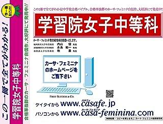 学習院女子中等科【東京都】 最新過去・予想・模試5種セット 1割引(最新の過去問題集1冊[HPにある過去問のうちの最新]、予想問題集A1、直前模試A1、合格模試A1、開運模試A1)