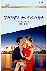 億万長者とかりそめの愛を (ハーレクイン・ロマンス) Kindle版