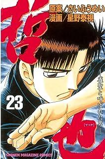 哲也~雀聖と呼ばれた男~(23) (週刊少年マガジンコミックス)