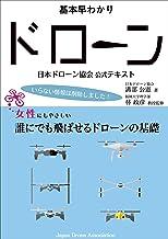 表紙: 日本ドローン協会公式テキスト | 溝部公憲