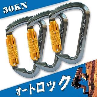 カラビナ 登山用 オートロック (自動式) 安全環付き カラビナ 30KN D環 CE認証 操作簡単 アルミニウム合金製 超軽量 アウトドア装備