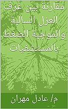 مقارنة بين غرف العزل السالبة والموجبة الضغط بالمستشفيات (Arabic Edition)
