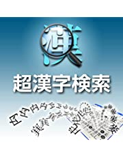超漢字検索 [ダウンロード]