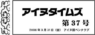 アイヌタイムズ37号(日本語版36号付)