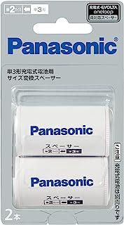 パナソニック 単3形充電池用 サイズ変換スペーサー 2本入 単3形→単2形 BQ-BS2/2B