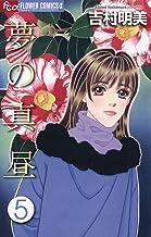 表紙: 夢の真昼(5) (フラワーコミックスα) | 吉村明美