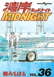 湾岸MIDNIGHT(36) (ヤングマガジンコミックス)