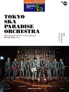 STAGEA アーチスト 5~3級 Vol.35 東京スカパラダイスオーケストラ