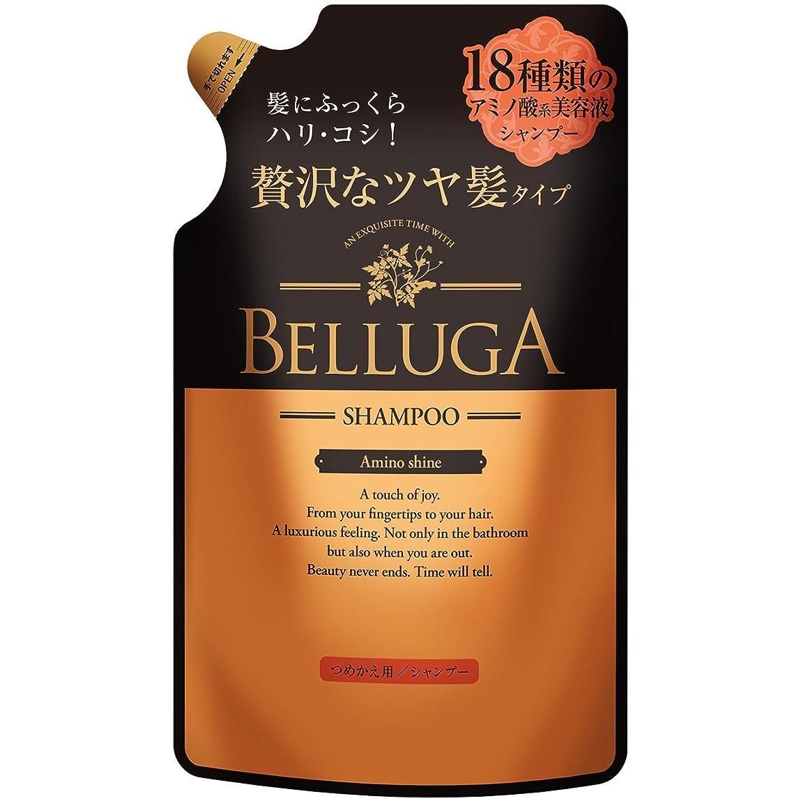 食事を調理する反対神秘的なベルーガ アミノ酸 シャンプー アミノシャイン 詰め替え 350ml
