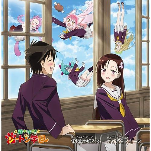 TVアニメ『群れなせ!シートン学園』主題歌 OP「学園壮観Zoo」/ED「オオカミブルース」