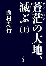表紙: 蒼茫の大地、滅ぶ (上) (角川文庫)   西村 寿行