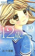 表紙: 12歳。(10) (ちゃおコミックス) | まいた菜穂