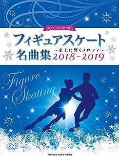 ピアノソロ 中上級 フィギュアスケート名曲集~氷上に響くメロディ~ 2018-2019