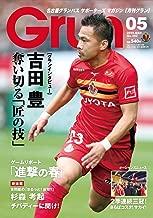 月刊Grun(グラン) 2019年 05 月号