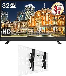 maxzen 32V型 ハイビジョン液晶テレビ+壁掛け金具セット ホッチキス止め 上下角度調節可能 [maxzen J32SK03+STARPLATINUM TVセッター壁美人TI100 Sサイズ ホワイト]