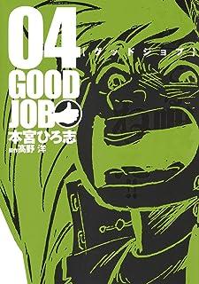 グッドジョブ 4 (ヤングジャンプコミックス)